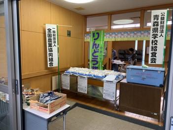 公益財団法人 青森県学校給食会